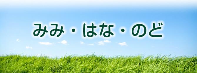 はっとり耳鼻咽喉科・アレルギー科|豊中市(服部天神駅)
