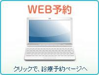 WEB診療予約へ